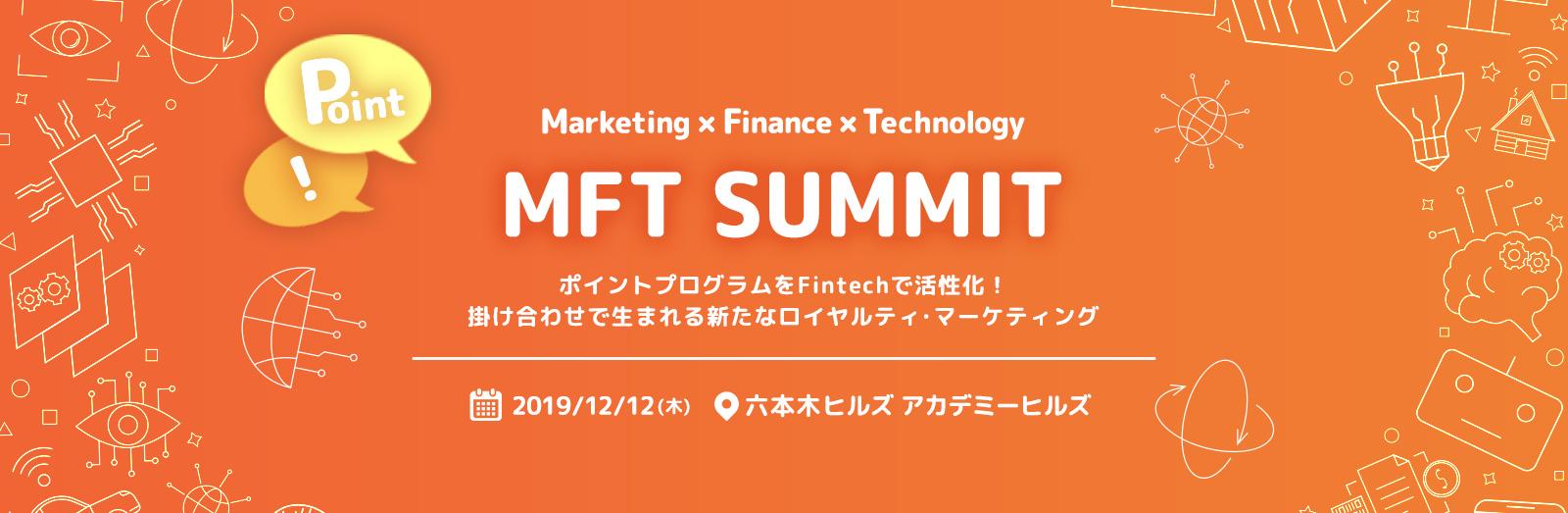 MFT SUMMIT ポイントプログラムをFintechで活性化!掛け合わせで生まれる新たなロイヤルティ・マーケティング